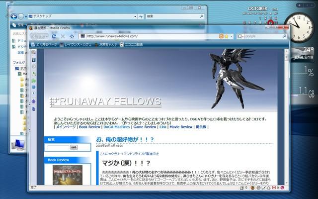 misc_firefox_glasser_1.jpg