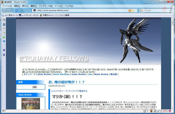 misc_firefox_glasser_2.jpg