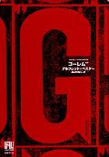 book_Bester_GOLEM_100.png
