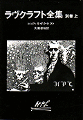 book_Lovecraft_MEDUSAS_COIL_AND_OTHER_REVISIONS.png