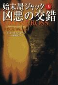 book_Wilson_CRISSCROSS_1.png