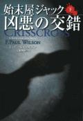 book_Wilson_CRISSCROSS_2.png