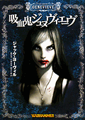 book_Yeovil_THE_VAMPIRE_GENEVIEVE.png