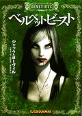book_Yeovil_THE_VELVET_BEAST.png