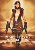 movie_RESIDENT_EVIL_EXTINCTION.png